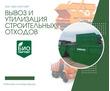 Сбор и вывоз мусора, строительных отходов, утилизация, установка контейнеров в Алуште, фото — «Реклама Алушты»