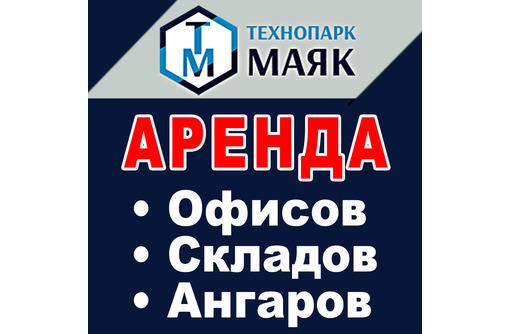 Аренда помещений - большой выбор офисов и складов от собственника, фото — «Реклама Севастополя»