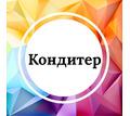Требуется кондитер - Бары / рестораны / общепит в Крыму