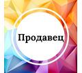 Требуется продавец - Продавцы, кассиры, персонал магазина в Крыму