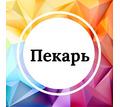 Требуется Пекарь - Бары / рестораны / общепит в Крыму