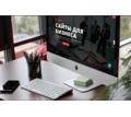 Создание Сайтов.Раскрутка Сайтов - Реклама, дизайн, web, seo в Крыму
