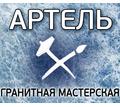 Памятники на могилу в Ялте – гранитная мастерская «Артель»: поможем сохранить память о близких! - Ритуальные услуги в Ялте