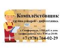 Комплектовщик на склад пиротехники. - Логистика, склад, закупки, ВЭД в Крыму