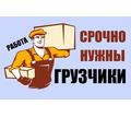 Срочно требуются грузчики ( можно за ежедневный расчет) - Сервис и быт / домашний персонал в Севастополе
