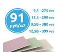 Гипсокартон, профиль CD UD CW UW, утеплитель, клей для плитки, для пенопласта, для газобетона и тд - Листовые материалы в Крыму