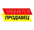 Требуется продавец-консультант - Продавцы, кассиры, персонал магазина в Севастополе