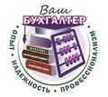 Профессиональные бухгалтерские услуги !! - Бухгалтерские услуги в Крыму