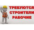 Требуется разнорабочие, 1400 р. - Строительство, архитектура в Севастополе