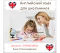 Репетитор английского языка - Репетиторство в Симферополе