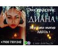 УСЛУГИ СИЛЬНОГО МАГА ,гадалки экстрасенса медиума АЛУШТА - Гадание, магия, астрология в Алуште