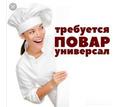 Вакансия повар - Сервис и быт / домашний персонал в Крыму