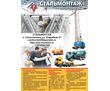 Строительство объектов. Металлообработка и производство металлоконструкций., фото — «Реклама Севастополя»