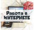 Консультант интенет-магазина - Частичная занятость в Крыму