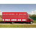 Грузоперевозки и переезды по России - Грузовые перевозки в Коктебеле