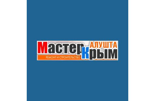 Стройматериалы в Алуште – компания «Мастер-Крым»: широкий ассортимент, доступные цены!, фото — «Реклама Алушты»