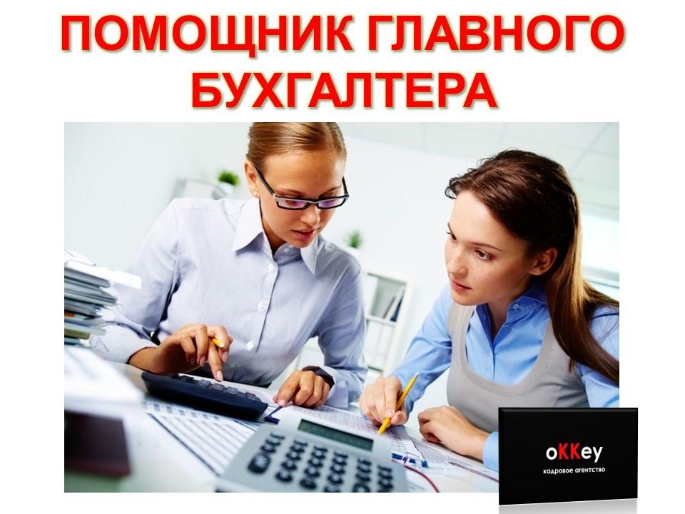 Бухгалтер севастополь вакансии ооо главный бухгалтер сургут