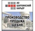 Кубовидный щебень в Алупке – компания ООО «Крым-Инвестстрой»: всегда выгодные условия! - Сыпучие материалы в Алупке