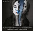 Телесно ориентированная психотерапия неразрешенных конфликтов - Психологическая помощь в Севастополе