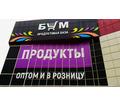 В продуктовую базу БУМ  г. Севастополь срочно требуются сотрудники! - Продавцы, кассиры, персонал магазина в Севастополе