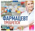 В аптечную сеть требуются фармацевты - Медицина, фармацевтика в Севастополе
