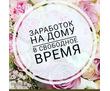 Менеджер на удаленную работу, фото — «Реклама Севастополя»