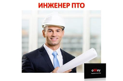 Инженер ПТО (строительство), фото — «Реклама Севастополя»