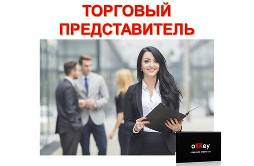 Торговый представитель г. Севастополь, фото — «Реклама Севастополя»