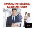 Начальник службы безопасности - Охрана, безопасность в Севастополе
