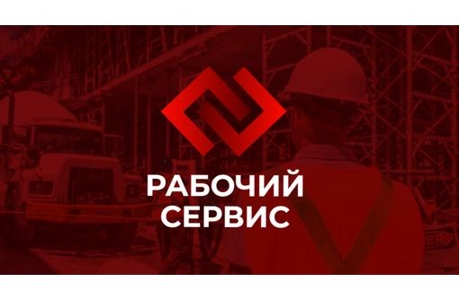 Аутсорсинг персонала, фото — «Реклама Севастополя»