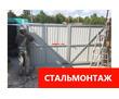Изготовление и монтаж: сварные заборы, навесы, ворота, лестницы, ограждения, мангалы, ёмкости, фото — «Реклама Севастополя»