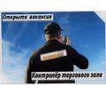 Контролер торгового зала - Охрана, безопасность в Симферополе