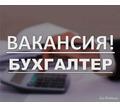 БУХГАЛТЕР в консалтинговую компанию - Бухгалтерия, финансы, аудит в Севастополе