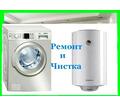 Ремонт бойлеров, стиральных машин в Севастополе – быстро, качественно, надежно! - Ремонт техники в Севастополе