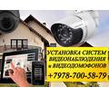 Установка систем видеонаблюдения,видеодомофонов в Судакском округе . Лицензия. - Охрана, безопасность в Судаке