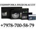 Оцифровка видеокассет в Судаке - Фото-, аудио-, видеоуслуги в Судаке