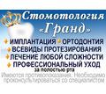 Стоматологические услуги в Севастополе – клиника «Гранд»: современный подход, отличный результат! - Стоматология в Севастополе
