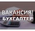 Бухгалтер складского учета - Бухгалтерия, финансы, аудит в Крыму