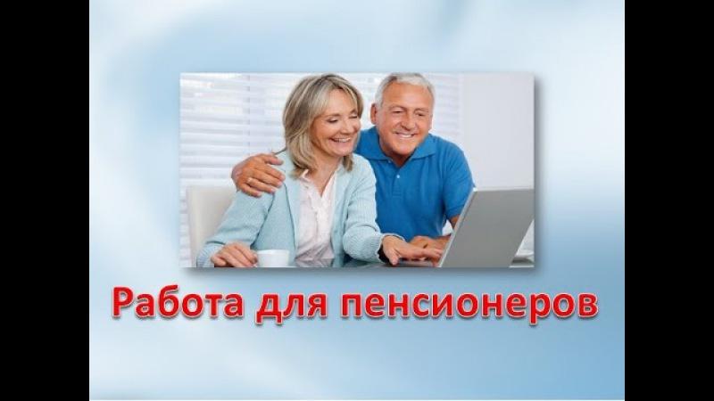 Удаленная работа на дому в москве вакансии пенсионерам freelancer скачать бесплатно