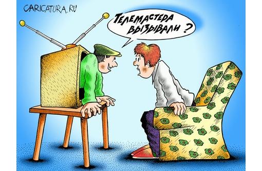 Ремонт телевизоров,срочная замена подсветки.Гарантия., фото — «Реклама Севастополя»
