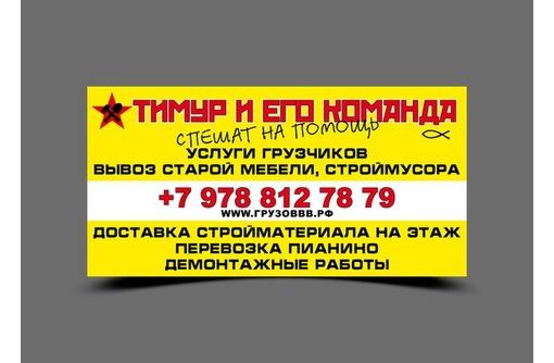 Вывоз строительного мусора, услуги грузчиков., фото — «Реклама Севастополя»