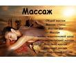МАССАЖ-лечебный,антицелюллитный,расслабляющий., фото — «Реклама Севастополя»
