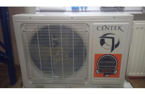 Кондиционер Centek CT-5207 дешево, фото — «Реклама Севастополя»