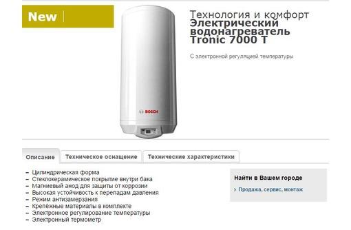 Водонагреватель Bosch Евпатория  цена продам, фото — «Реклама Евпатории»