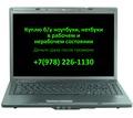 Куплю ноутбуки (рабочие, не рабочие) - Покупка в Крыму