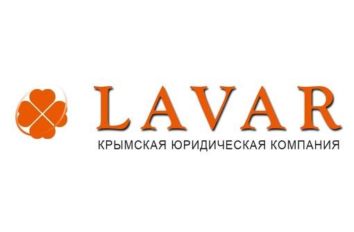 Регистрация   предприятий, фото — «Реклама Симферополя»