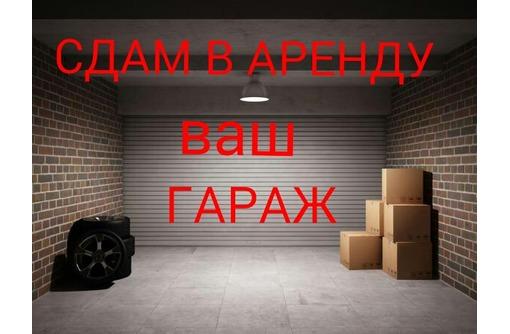 Помогу сдать ваш гараж в Севастополе, фото — «Реклама Севастополя»
