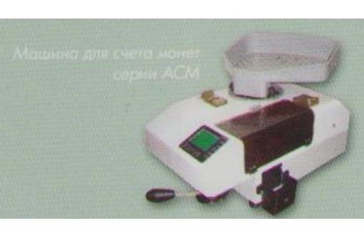 Машина для счёта монет АСМ-1Л, фото — «Реклама Симферополя»