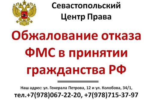 Обжалование действий ФМС и других гос органов, фото — «Реклама Севастополя»