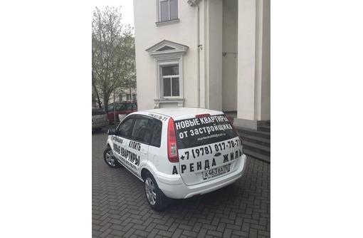 сдать-снять! купить-продать! новострой без переплат, фото — «Реклама Севастополя»